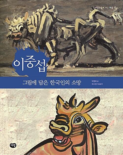 이중섭 : 그림에 담은 한국인의 소망