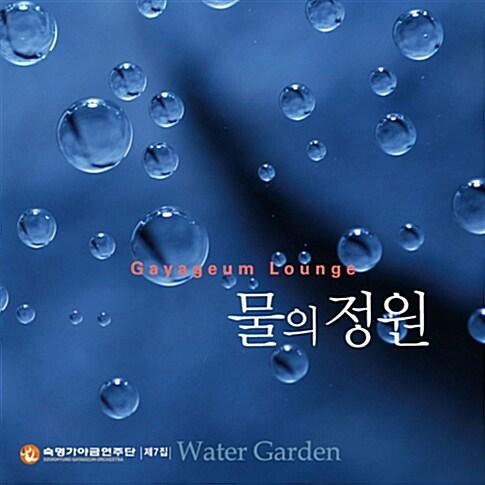 숙명가야금연주단 - 7집 물의 정원