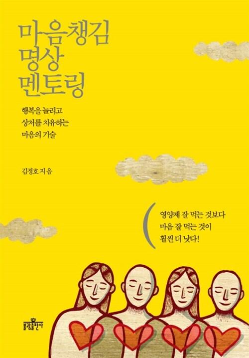 [중고] 마음챙김 명상 멘토링