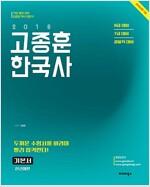 2018 고종훈 공무원 한국사 개념편 - 전2권 (전근대편 / 근현대편)