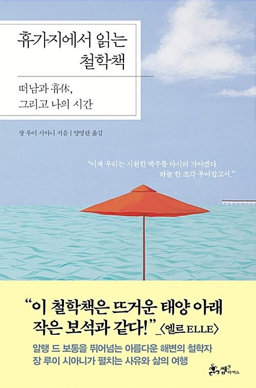 휴가지에서 읽는 철학책