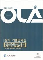 2018 올라 경찰승진 기출문제집 경찰실무종합