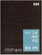 EBS 고등 예비과정 통합 과학 (2020년용)