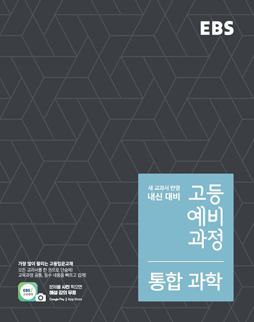 EBS 고등 예비과정 통합 과학 (2021년용)