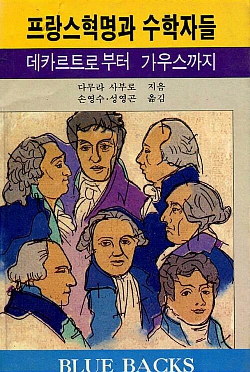 프랑스혁명과 수학자들 (1991년판)