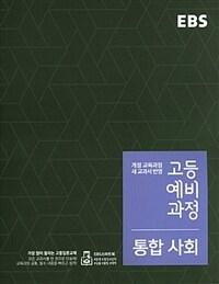 EBS 고등 예비과정 통합 사회 (2020년용)