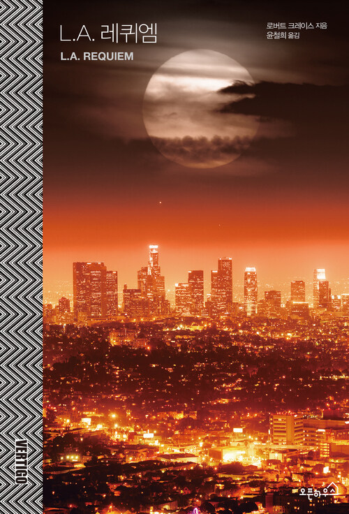 L.A. 레퀴엠 - 버티고 시리즈