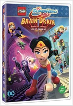 레고 DC 슈퍼 히어로 걸즈: 브레인 드레인