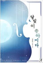 [합본] 달빛이 쏟아지다 (전2권/완결)