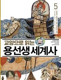 교양으로 읽는 용선생 세계사 5 : 전쟁과 교역으로 더욱 가까워진 세계