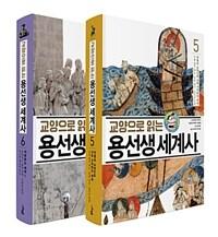 [세트] 교양으로 읽는 용선생 세계사 5~6 세트 - 전2권