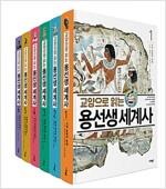 [세트] 교양으로 읽는 용선생 세계사 1~6 세트 - 전6권