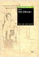 여성 단편소설 1 - 해방기