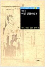여성 단편소설 2 - 해방기