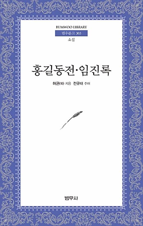 홍길동전·임진록