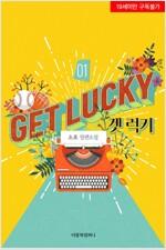 [세트] [BL] 겟 럭키(Get Lucky) - BL the Classics (총2권/완결)