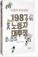 1987 노동자 대투쟁