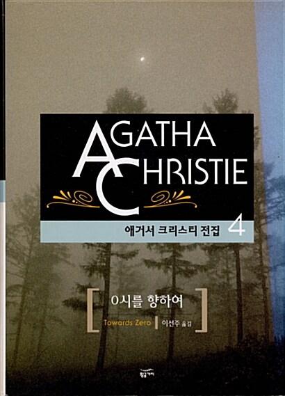 [중고] 애거서 크리스티 전집 4