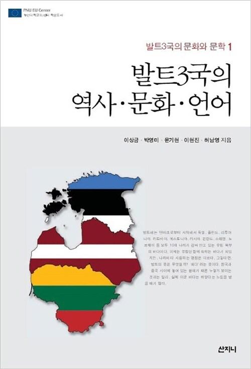 발트3국의 역사.문화.언어