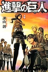 進擊の巨人(4) (講談社コミックス) (Paperback)