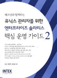 (테크넷과 함께하는) 유닉스 관리자를 위한 엔터프라이즈 솔라리스 핵심 운영 가이드. 2