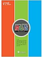 색채문화원형 RGB