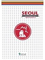 서울문화원형표현전