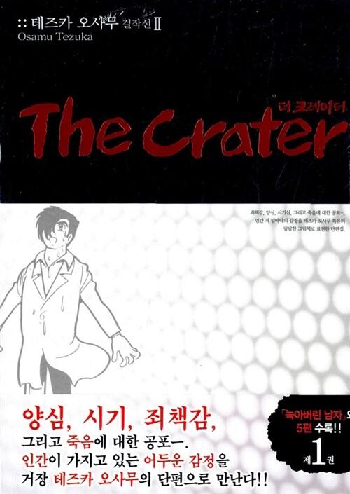 더 크레이터 The Crater 1
