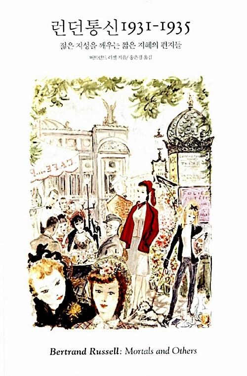 런던통신 1931-1935