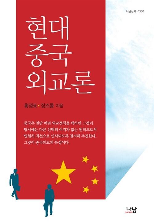 현대중국외교론