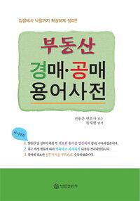 (입찰에서 낙찰까지 확실하게 정리) 부동산 경매.공매 용어사전 3판