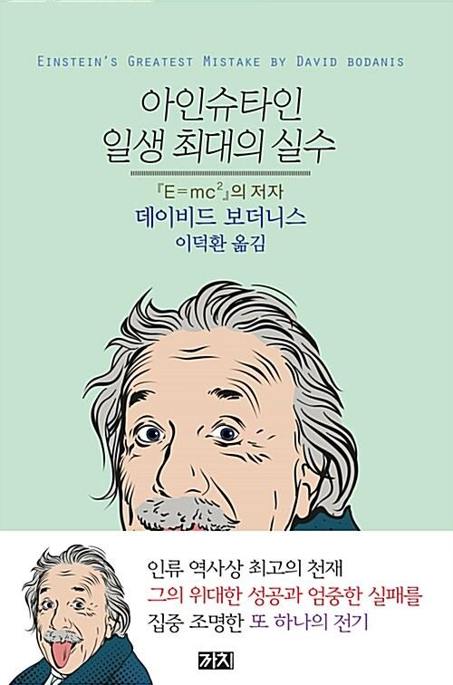 아인슈타인 일생 최대의 실수