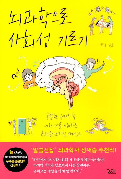 뇌과학으로 사회성 기르기 : 복잡한 세상 속 너와 나를 이해하는 유쾌한 브레인 사이언스