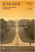 걷기의 인문학