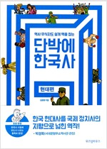 단박에 한국사 : 현대편