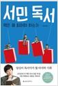 [중고] 서민 독서