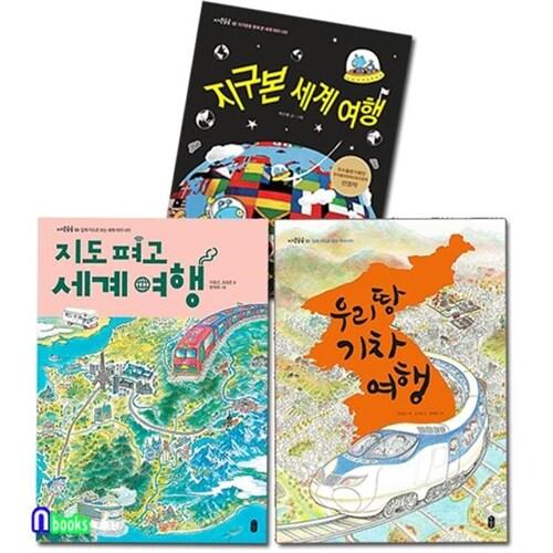 지도펴고 세계여행+지구본 세계여행+우리땅 기차여행 세트(전3권)-지식곰곰 시리즈/책읽는곰