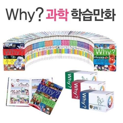 정가인하//Why 와이 과학 세트(전91권,증보판)-Why과학학습만화(세박스)