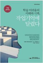 [중고] 학습 어려움의 이해와 극복, 작업기억에 달렸다