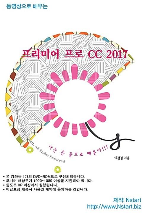 [DVD] 동영상으로 배우는 프리미어 프로 CC 2017 - DVD 1장