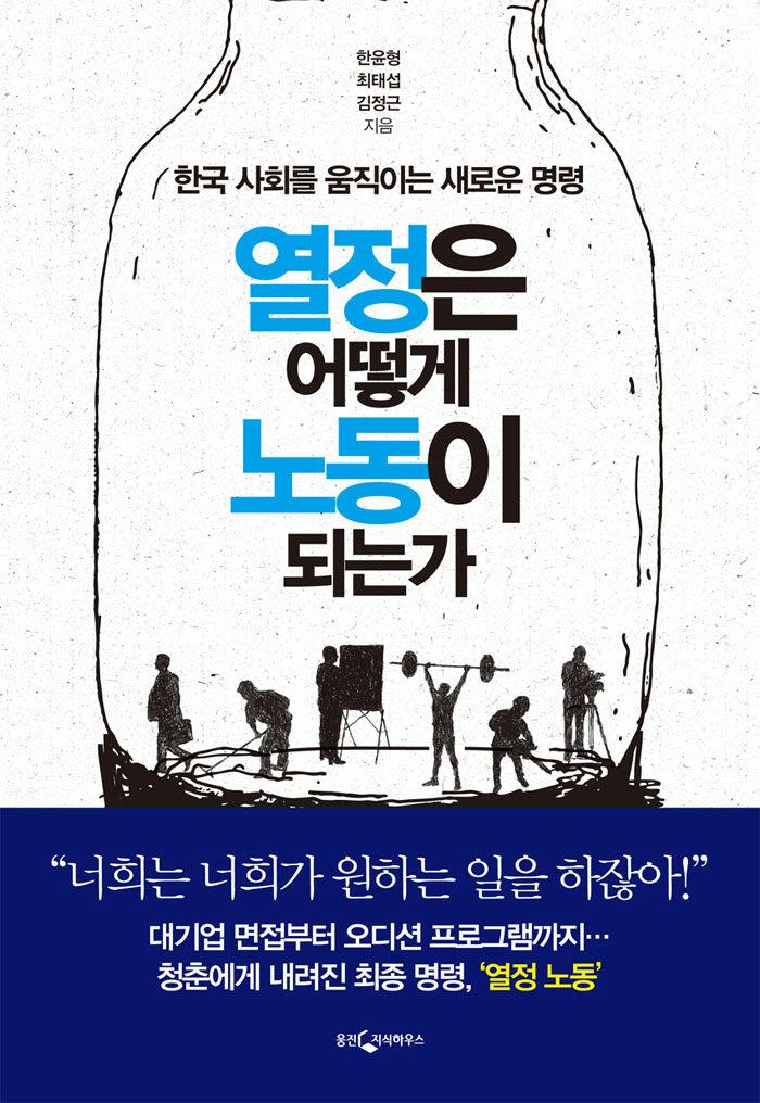 열정은 어떻게 노동이 되는가 : 한국 사회를 움직이는 새로운 명령 2판