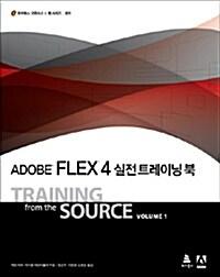 Adobe FLEX 4 실전 트레이닝 북