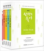 2018 선재국어 (전4권 + 별책부록)