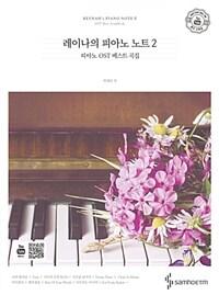 레이나의 피아노 노트 2 (스프링)