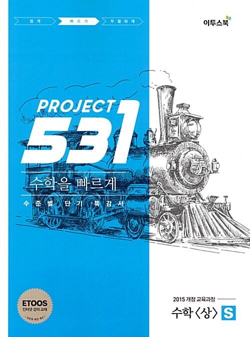 531 프로젝트 PROJECT 수학 (상) 빠르게 S (Speedy) (2021년용)