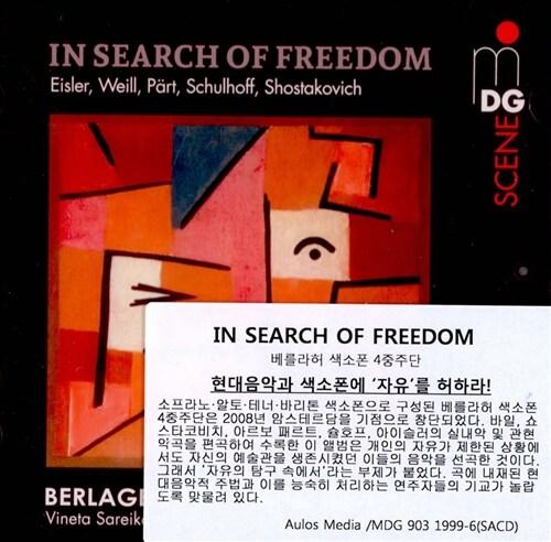 [수입] 자유를 찾아서 - 색소폰 4중주 작품집 [SACD Hybrid]