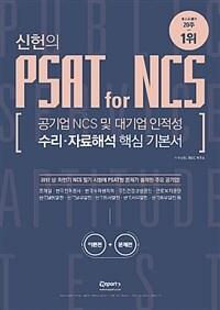 위포트 신헌의 PSAT for NCS 수리.자료해석