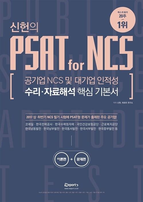 [중고] 위포트 신헌의 PSAT for NCS 수리.자료해석