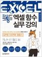 [eBook] 회사에서 바로 통하는 엑셀 함수 실무 강의 : 51개 프로젝트 예제로 배우는