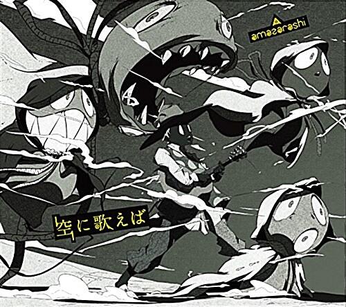 空に歌えば(初回生産限定槃A)(DVD付) (CD)